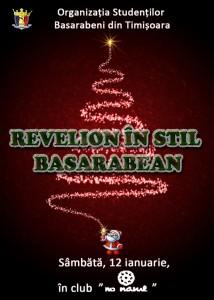 Revelion în stil basarabean 2013
